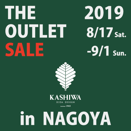 【THE OUTLET SALE in NAGOYA 開催のお知らせ】